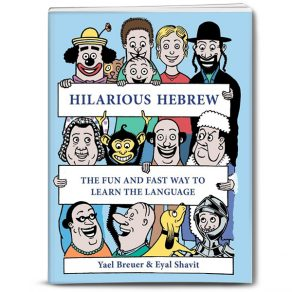 Hilarious-Hebrew-Cover