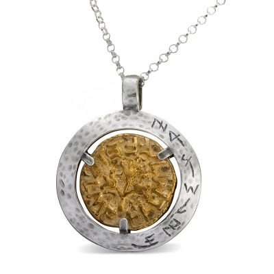 Sterling Silver Half Shekel Necklace Israel365