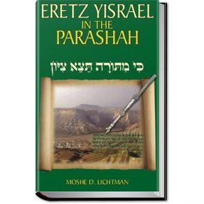 EretzYisraelInTheParashah