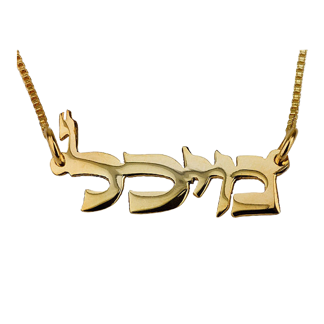 Gold-Plated (18k) Personalized Hebrew Name Necklace
