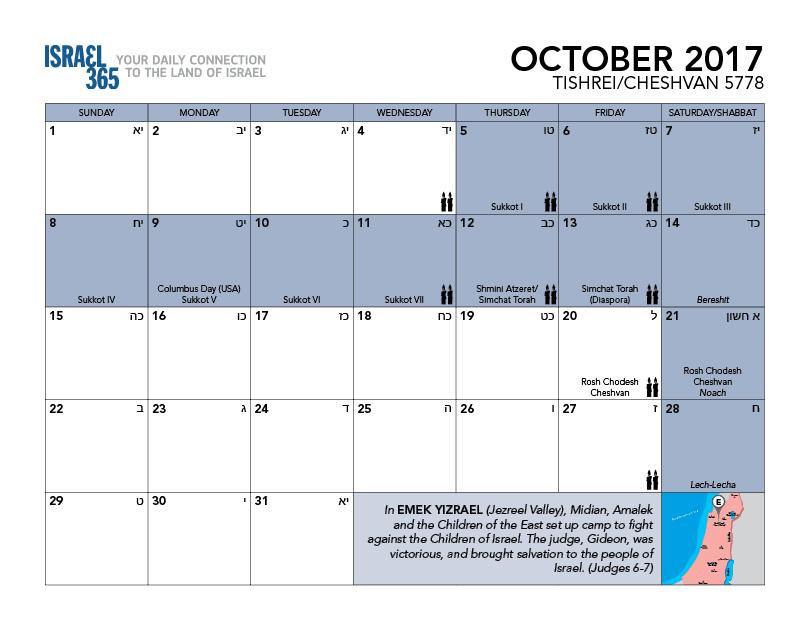 Israel365 - 2017 - 12 Month Jewish Calendar - Israel365