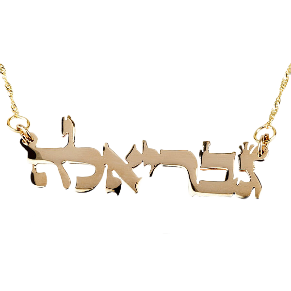 Gold (14k) Personalized Hebrew Name Necklace
