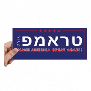 trump-bumper-sticker-square